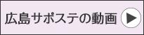 広島サポステの動画